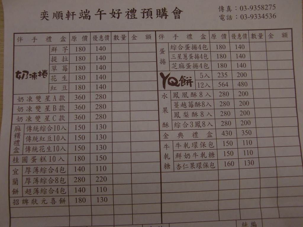 奕順軒(宜蘭神農店):CIMG4607.JPG
