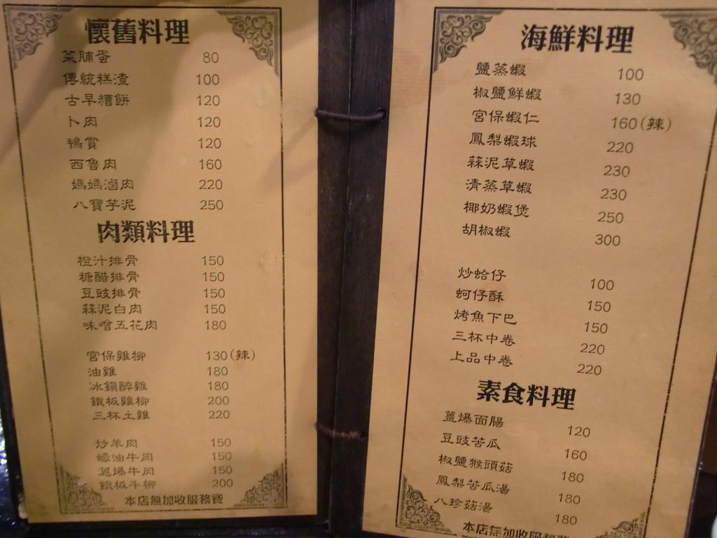 駿 懷舊餐廳(宜蘭店):CIMG4543.JPG