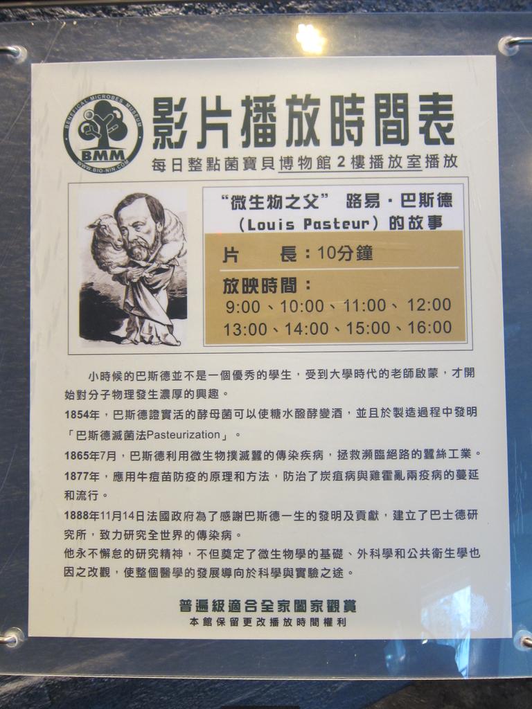 菌寶貝博物館:IMG_3083.JPG
