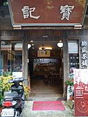 北埔慈天宮與北埔老街:P1000994.jpg