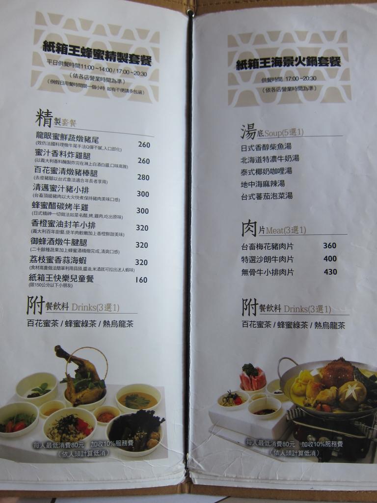 南投清境 紙箱王創意園區 主題餐廳:IMG_2455.JPG