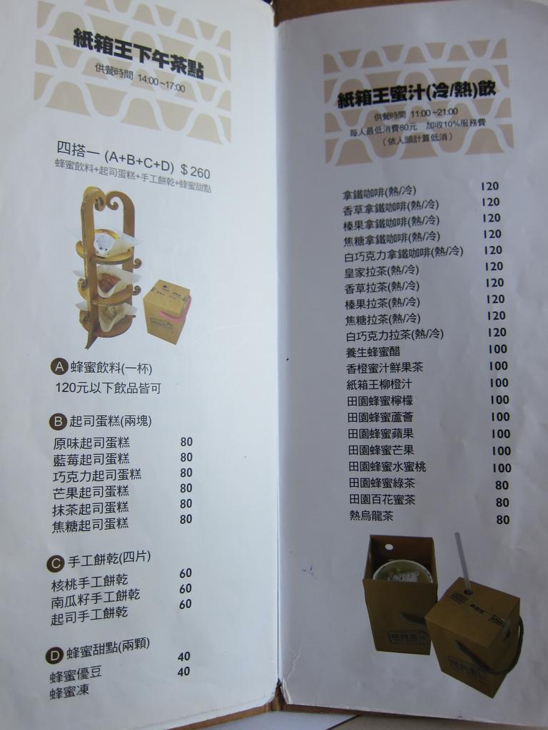 南投清境 紙箱王創意園區 主題餐廳:IMG_2457.JPG