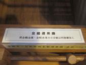 橘之鄉蜜餞形象館:IMG_4668.JPG