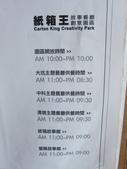 南投清境 紙箱王創意園區 主題餐廳:IMG_2459.JPG