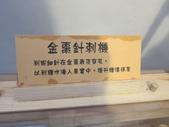 橘之鄉蜜餞形象館:IMG_4670.JPG