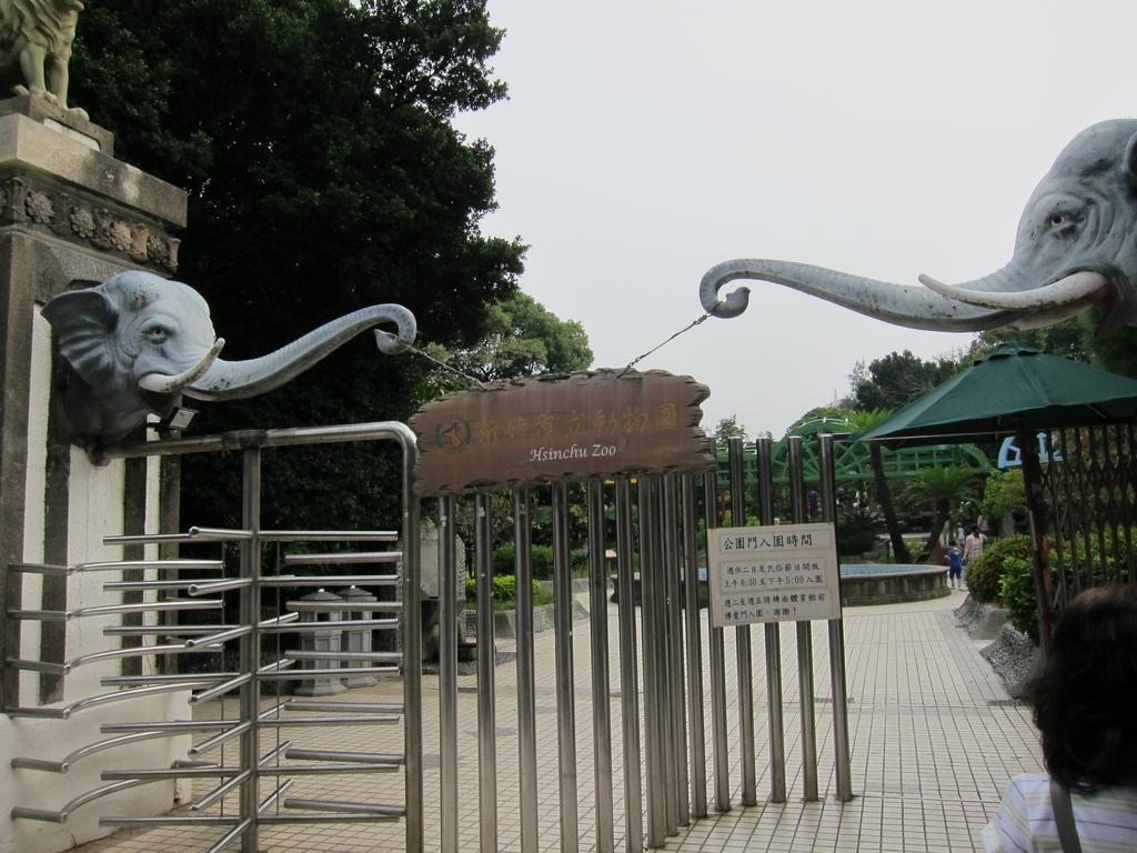 新竹市動物園:IMG_1679.JPG