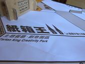 南投清境 紙箱王創意園區 主題餐廳:IMG_2465.JPG