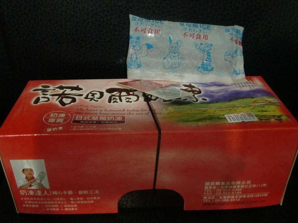 諾貝爾奶凍 羅東店:CIMG5135.JPG