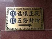 關渡宮:CIMG0156.JPG