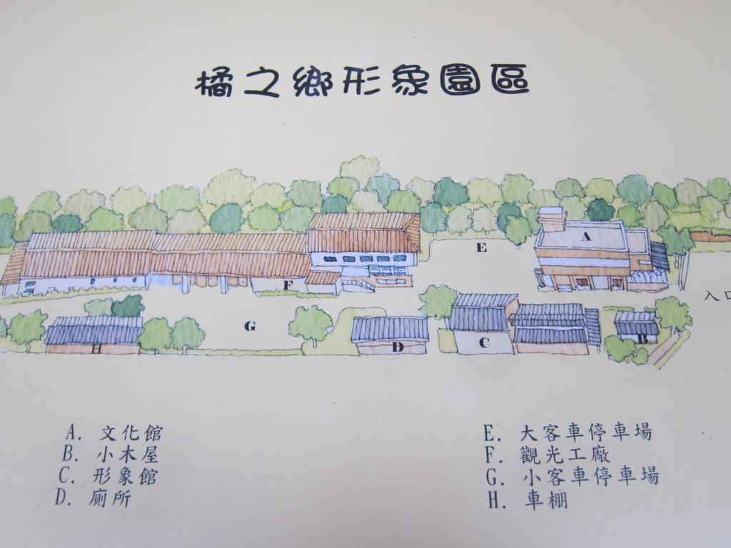 橘之鄉蜜餞形象館:IMG_4684.JPG