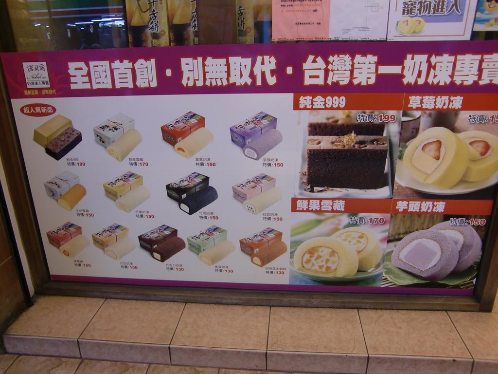 諾貝爾奶凍 羅東店:CIMG5094.JPG