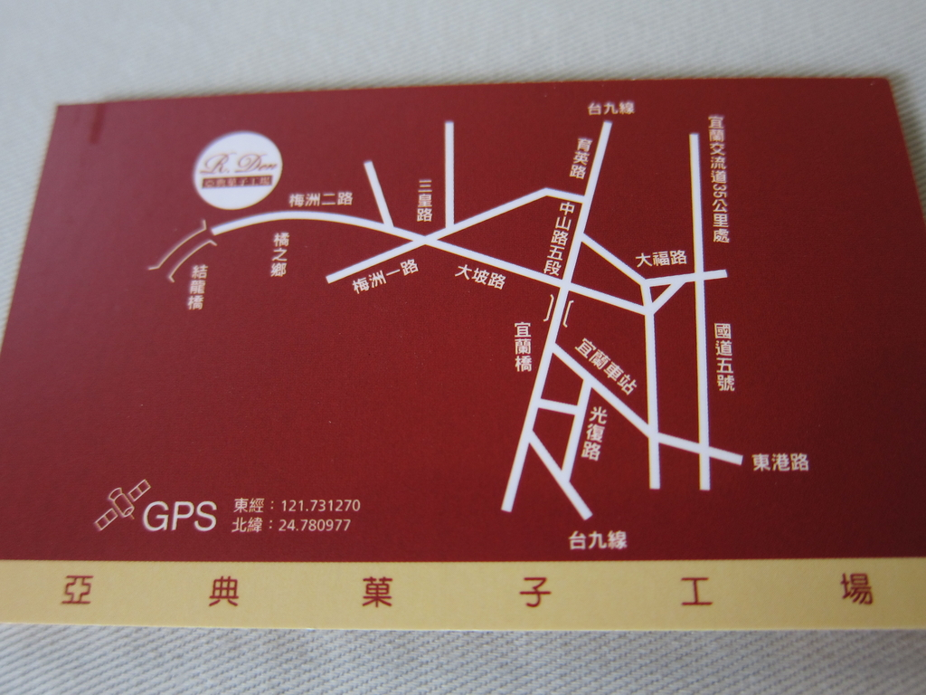 亞典菓子工場 :IMG_3192.JPG