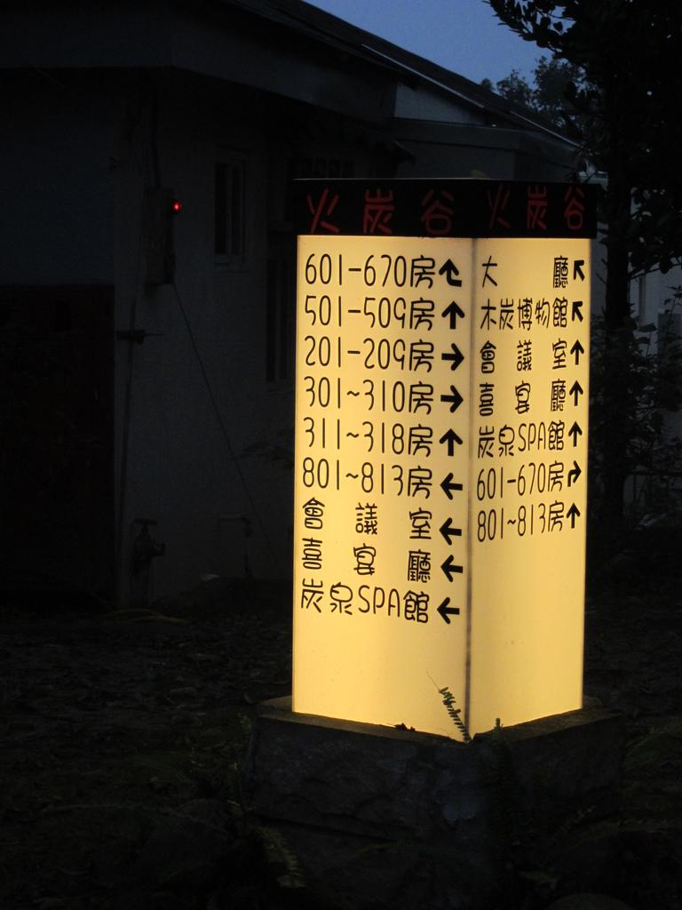 谷巴休閒渡假村:IMG_6178.JPG