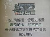 北埔慈天宮與北埔老街:CIMG9524.JPG