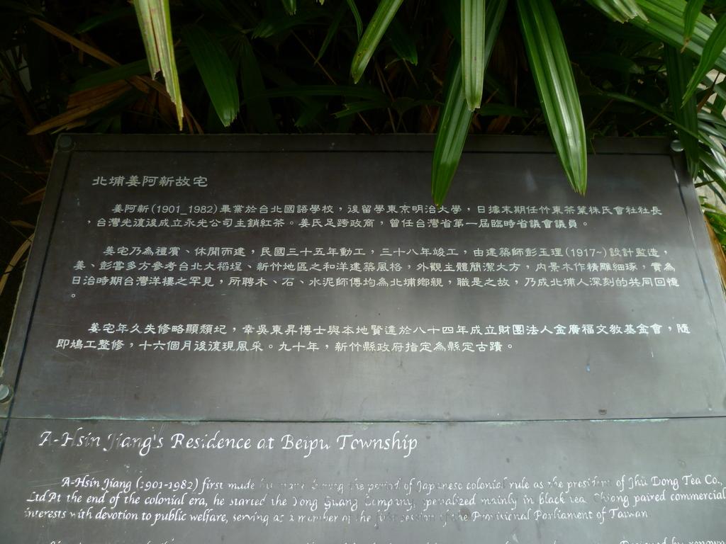 北埔慈天宮與北埔老街:P1010046.JPG