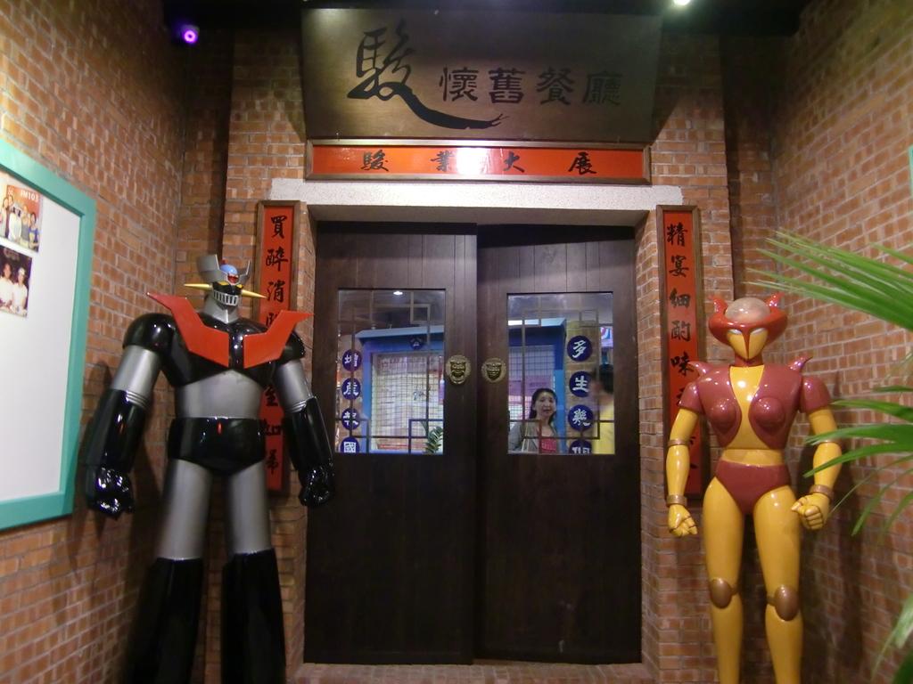 駿 懷舊餐廳(宜蘭店):CIMG4557.JPG