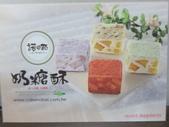 諾貝爾奶凍 羅東店:IMG_0396.JPG