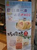 諾貝爾奶凍 羅東店:CIMG5097.JPG