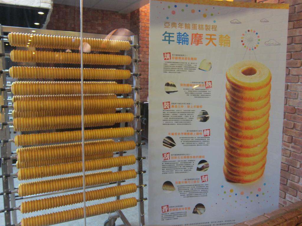 亞典菓子工場 :IMG_3135.JPG