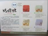 諾貝爾奶凍 羅東店:IMG_0397.JPG
