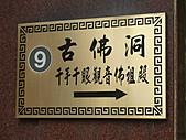 關渡宮:CIMG0163.JPG