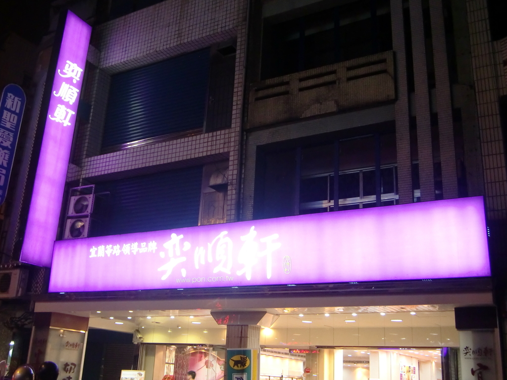 奕順軒(宜蘭神農店):CIMG4600.JPG