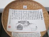 苗栗 客家大院:IMG_1923.JPG