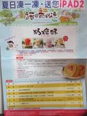 諾貝爾奶凍 羅東店:IMG_0398.JPG