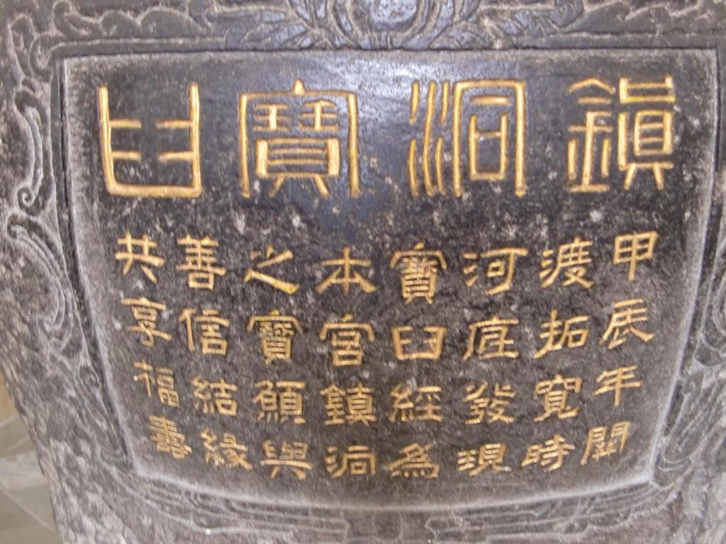 關渡宮:CIMG0166.JPG