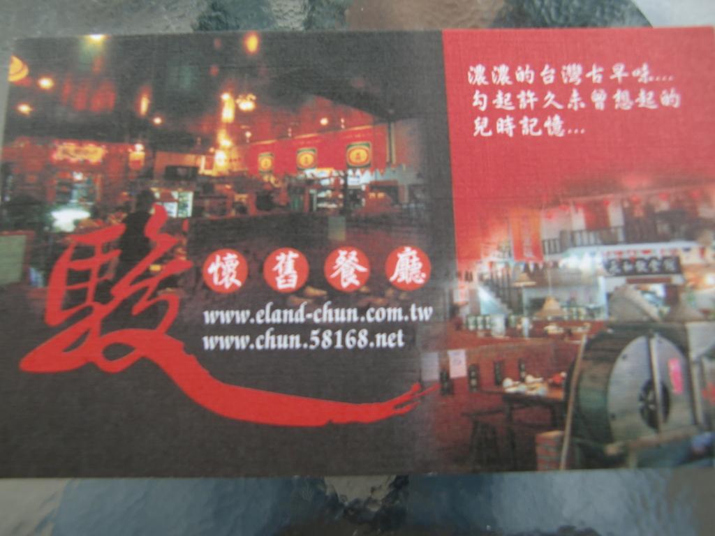 駿 懷舊餐廳(宜蘭店):CIMG4615.JPG