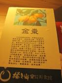 橘之鄉蜜餞形象館:IMG_4710.JPG