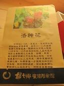 橘之鄉蜜餞形象館:IMG_4713.JPG
