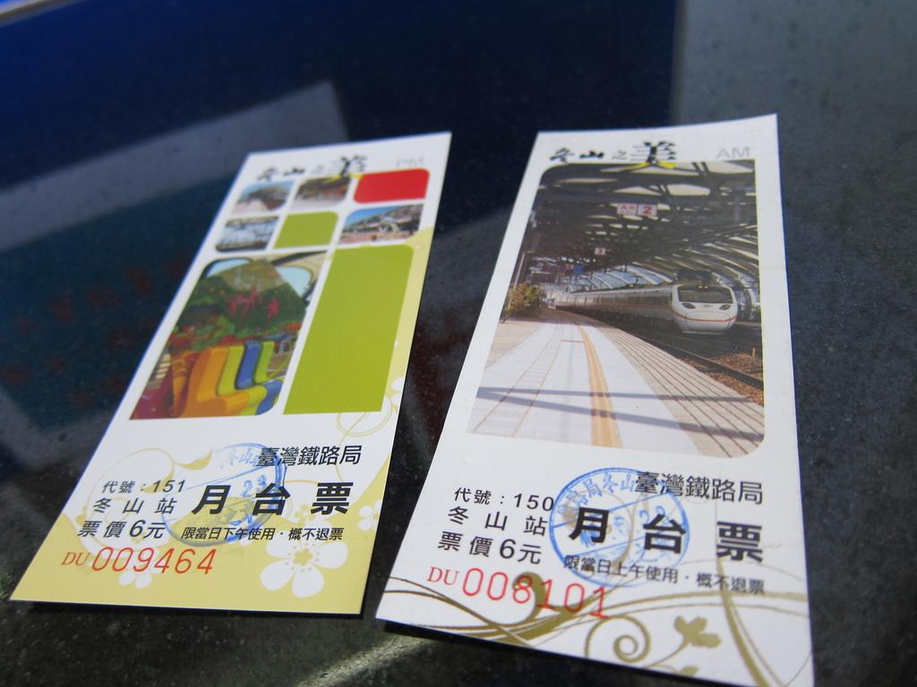 冬山車站:IMG_0019.JPG