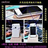 包膜 相片整合:包膜 Apple iPhone 3G 16GB GSM 四頻 WCDMA 手機 換色.jpg