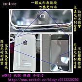 包膜 相片整合:包膜 Apple iPhone 3G 16GB GSM 四頻 WCDMA 手機.jpg