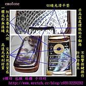 包膜 相片整合:包膜 Motorola V8 GSM 四頻 手機.jpg