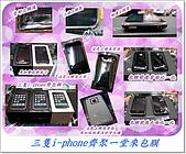 包膜-透明包膜-直立手機:i-phone3.jpg