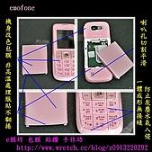 包膜 相片整合:包膜 Nokia 2630 GSM 雙頻 手機.jpg