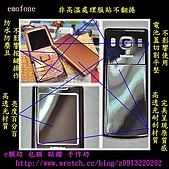 包膜 相片整合:包膜 Nokia 6500 classic GSM 四頻 WCDMA 手機.jpg