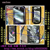 包膜 相片整合:包膜 Nokia 7070 Prism GSM 雙頻 手機.jpg