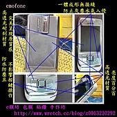 包膜 相片整合:包膜 Nokia E66 GSM 四頻 WCDMA 手機.jpg