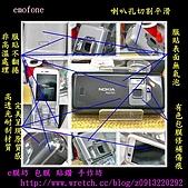 包膜 相片整合:包膜 Nokia N82 GSM 四頻 WCDMA 手機.jpg