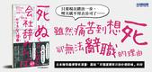 試讀:金石堂試讀活動BN-雖然痛苦到想死,卻無法辭職的理由.jpg