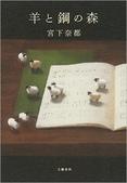 試讀:羊と鋼の森(日本原封) (2).jpg