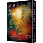 試讀:她最後的呼吸.jpg