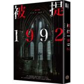 試讀:被提1992-3.png