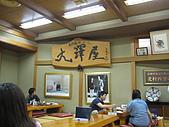 09日本東京群馬5天10周年之旅--Day1:IMG_1384.JPG