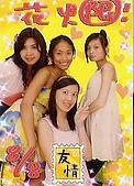 09日本東京群馬5天10周年之旅--貼紙相:090808(4a).jpg