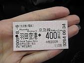09日本東京群馬5天10周年之旅--Day1:IMG_1359.JPG