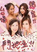 09日本東京群馬5天10周年之旅--貼紙相:090808(2b).jpg